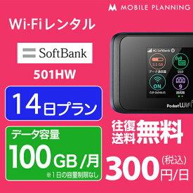 【レンタル】 WiFi 14日 100GB/月 4,200円 往復送料無料 2週間 LTE ソフトバンク 501HW インターネット ポケット wifi 即日発送 レンタルwifi テレワーク