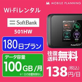 【レンタル】 WiFi 180日 100GB/月 25,000円 往復送料無料 6ヶ月LTE ソフトバンク 501HW インターネット ポケット wifi 即日発送 レンタルwifi ポケットwifi テレワーク