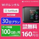 【レンタル】 WiFi 30日 100GB/月 4,800円 往復送料無料 1ヶ月LTE ソフトバンク 501HW インターネット ポケット wifi …