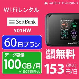 【レンタル】 WiFi 60日 100GB/月 9,200円 往復送料無料 2ヶ月LTE ソフトバンク 501HW インターネット ポケット wifi 即日発送 レンタルwifi テレワーク