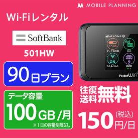 【レンタル】 WiFi 90日 100GB/月 13,500円 往復送料無料 3ヶ月LTE ソフトバンク 501HW インターネット ポケット wifi 即日発送 レンタルwifi テレワーク