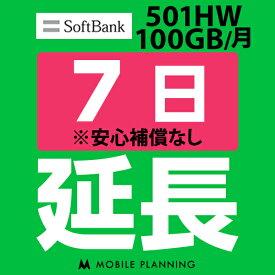 【レンタル】 501HW(100GB/月)_7日延長専用 wifiレンタル 延長申込 専用ページ 国内wifi 7日プラン