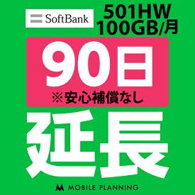 【レンタル】 501HW(100GB/月)_90日延長専用 wifiレンタル 延長申込 専用ページ 国内wifi 90日プラン