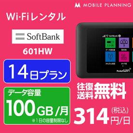 【レンタル】 WiFi 14日 100GB/月 4,400円 LTE 2週間 ソフトバンク 601HW インターネット ポケットwifi 即日発送 レンタルwifi テレワーク