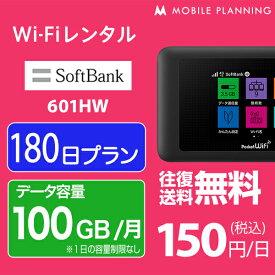 【レンタル】 WiFi 180日 100GB/月 27,000円 LTE 6ヶ月 ソフトバンク 601HW インターネット ポケットwifi 即日発送 レンタルwifi テレワーク