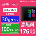 【レンタル】 WiFi 30日 100GB/月 5,300円 LTE 1ヶ月 ソフトバンク 601HW インターネット ポケットwifi 即日発送 レ…