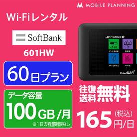 【レンタル】 WiFi 60日 100GB/月 9,900円 LTE 2ヶ月 ソフトバンク 601HW インターネット ポケットwifi 即日発送 レンタルwifi テレワーク
