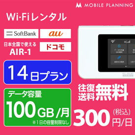 WiFi レンタル 14日 短期 docomo ポケットWiFi 100GB wifiレンタル レンタルwifi Wi-Fi ドコモ au ソフトバンク softbank 2週間 AIR-1 4,200円