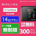 【レンタル】 WiFi 14日 無制限 4,200円 往復送料無料 2週間 ソフトバンク LTE 501HW インターネット ポケットwifi 即…