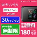 【レンタル】 WiFi 30日 無制限 5,400円 往復送料無料 1ヶ月LTE ソフトバンク 501HW インターネット ポケット wifi 即…