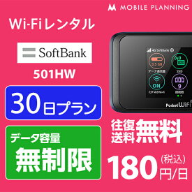WiFi レンタル 30日 無制限 5,400円 往復送料無料 1ヶ月LTE ソフトバンク 501HW インターネット ポケット wifi 即日発送 レンタルwifi