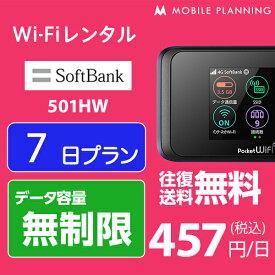 WiFi レンタル 7日 無制限 短期 ポケットWiFi wifiレンタル レンタルwifi Wi-Fi ソフトバンク softbank 1週間 501HW 3,200円