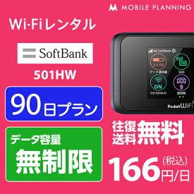 【レンタル】 WiFi 90日 無制限 14,000円 往復送料無料 3ヶ月 ソフトバンク LTE 501HW インターネット ポケットwifi 即日発送 レンタルwifi テレワーク