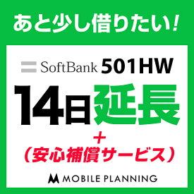 501HW_14日延長専用(+安心補償) wifiレンタル 延長申込 専用ページ 国内wifi 14日プラン