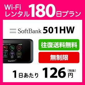 WiFi レンタル 180日 無制限 25,000円 往復送料無料 6ヶ月 ソフトバンク LTE 501HW インターネット ポケットwifi 即日発送 レンタルwifi