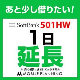 501HW_1日延長専用 wifiレンタル 延長申込 専用ページ 国内wifi 1日プラン