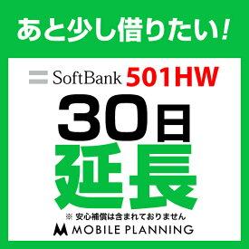 501HW_30日延長専用 wifiレンタル 延長申込 専用ページ 国内wifi 30日プラン