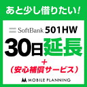 7位:501HW_30日延長専用(+安心補償) wifiレンタル 延長申込 専用ページ 国内wifi 30日プラン