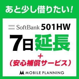 501HW_7日延長専用(+安心補償) wifiレンタル 延長申込 専用ページ 国内wifi 7日プラン