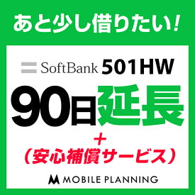 501HW_90日延長専用(+安心補償) wifiレンタル 延長申込 専用ページ 国内wifi 90日プラン