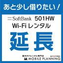 【501HW_延長専用】wifiレンタル 延長申込 専用ページ 国内wifi