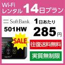 【4/13まで】WiFi レンタル 14日 4,000円 往復送料無料 2週間 無制限 softbank 501HW インターネット ポケットwifi 即日発送