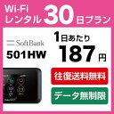 【無制限】WiFi レンタル 30日 5,600円 往復送料無料 1ヶ月LTE ソフトバンク 501HW インターネット ポケット wifi 即日発送