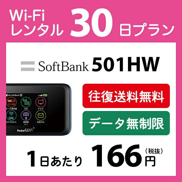 【無制限】WiFi レンタル 30日 5,400円 往復送料無料 1ヶ月LTE ソフトバンク 501HW インターネット ポケット wifi 即日発送