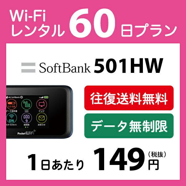 【無制限】WiFi レンタル 60日 9,700円 往復送料無料 2ヶ月 ソフトバンク LTE 501HW インターネット ポケットwifi 即日発送