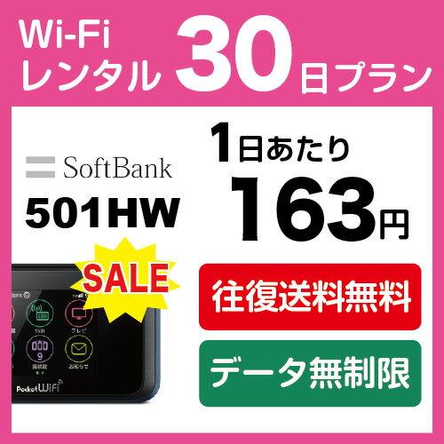 SALE【無制限】WiFi レンタル 30日 4,900円 往復送料無料 1ヶ月LTE ソフトバンク 501HW インターネット ポケット wifi 即日発送
