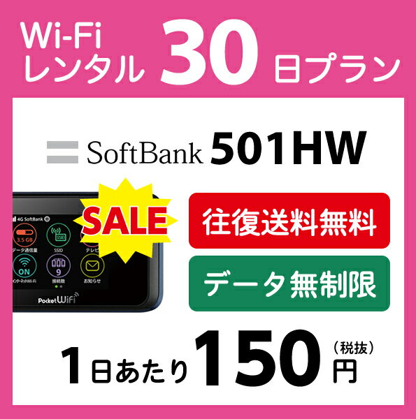 SALE【無制限】WiFi レンタル 30日 5,400円 往復送料無料 1ヶ月LTE ソフトバンク 501HW インターネット ポケット wifi 即日発送 レンタルwifi
