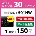 SALE【無制限】WiFi レンタル 30日 4,800円 往復送料無料 1ヶ月LTE ソフトバンク 501HW インターネット ポケット wifi 即日発送
