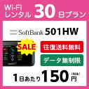 SALE【無制限】WiFi レンタル 30日 5,400円 往復送料無料 1ヶ月LTE ソフトバンク 501HW インターネット ポケット wifi 即日発送 レンタ…