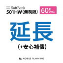 501HW_60日延長専用(+安心補償) wifiレンタル 延長申込 専用ページ 国内wifi 60日プラン