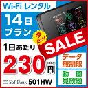 【セール中】WiFi レンタル 14日 無制限 3490円 往復送料無料 2週間 ソフトバンク LTE 501HW インターネット ポケット…