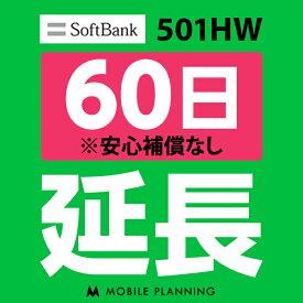 【レンタル】 501HW_60日延長専用 wifiレンタル 延長申込 専用ページ 国内wifi 60日プラン
