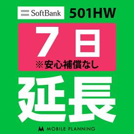 【レンタル】 501HW_7日延長専用 wifiレンタル 延長申込 専用ページ 国内wifi 7日プラン