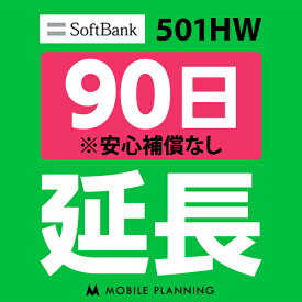【レンタル】 501HW_90日延長専用 wifiレンタル 延長申込 専用ページ 国内wifi 90日プラン