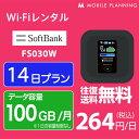 【レンタル】 WiFi 14日 100GB/月 3700円 LTE ソフトバンク FS030W インターネット ポケットwifi 即日発送 2週間 テレ…