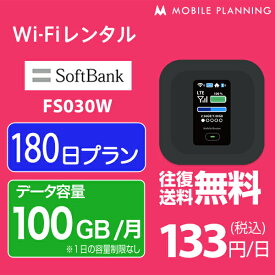 WiFi レンタル 180日 100GB/月 19000円 LTE ソフトバンク FS030W インターネット ポケットwifi 即日発送 6ヶ月