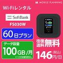 【レンタル】 WiFi 60日 100GB/月 8000円 LTE ソフトバンク FS030W インターネット ポケットwifi 即日発送 2ヶ月 テレ…