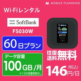 WiFi レンタル 60日 ポケットWiFi 100GB wifiレンタル レンタルwifi Wi-Fi ソフトバンク softbank 2ヶ月 FS030W 8,800円