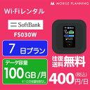 【レンタル】 WiFi 7日 100GB/月 2,800円 LTE ソフトバンク FS030W インターネット ポケットwifi 即日発送 1週間 テレ…