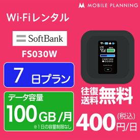 WiFi レンタル 7日 短期 ポケットWiFi 100GB wifiレンタル レンタルwifi Wi-Fi ソフトバンク softbank 1週間 FS030W 2,800円