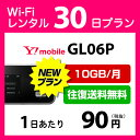 WiFi レンタル 30日 2,980円 往復送料無料 1ヶ月 Y!mobile LTE GL06P(10GB/月) インターネット ポケットwifi 即日発送…