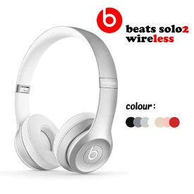 【beats純正品】【衝撃価格!】ビーツ Beats Solo2 wireless ワイヤレスヘッドフォン 店舗リニューアルキャンペーン実施中!