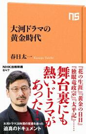 大河ドラマの黄金時代 NHK出版新書