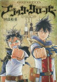 ブラッククローバー 11 DVD同梱版/田畠裕基