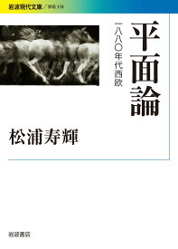 平面論--1880年代西欧 (岩波現代文庫) 文庫2018/3/17松浦 寿輝 (著)