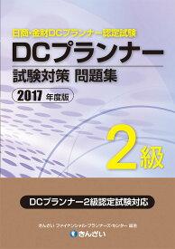 2017年度版 DCプランナー2級試験対策問題集 単行本2017/7/11きんざいファイナンシャル・プランナーズ・センター (著, 編集)